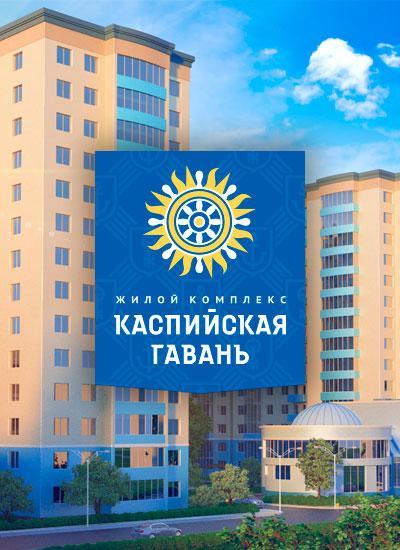 "ЖК ""Каспийская гавань"""